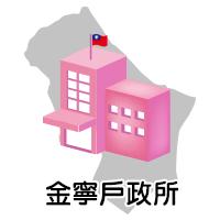 金寧戶政所[另開視窗]