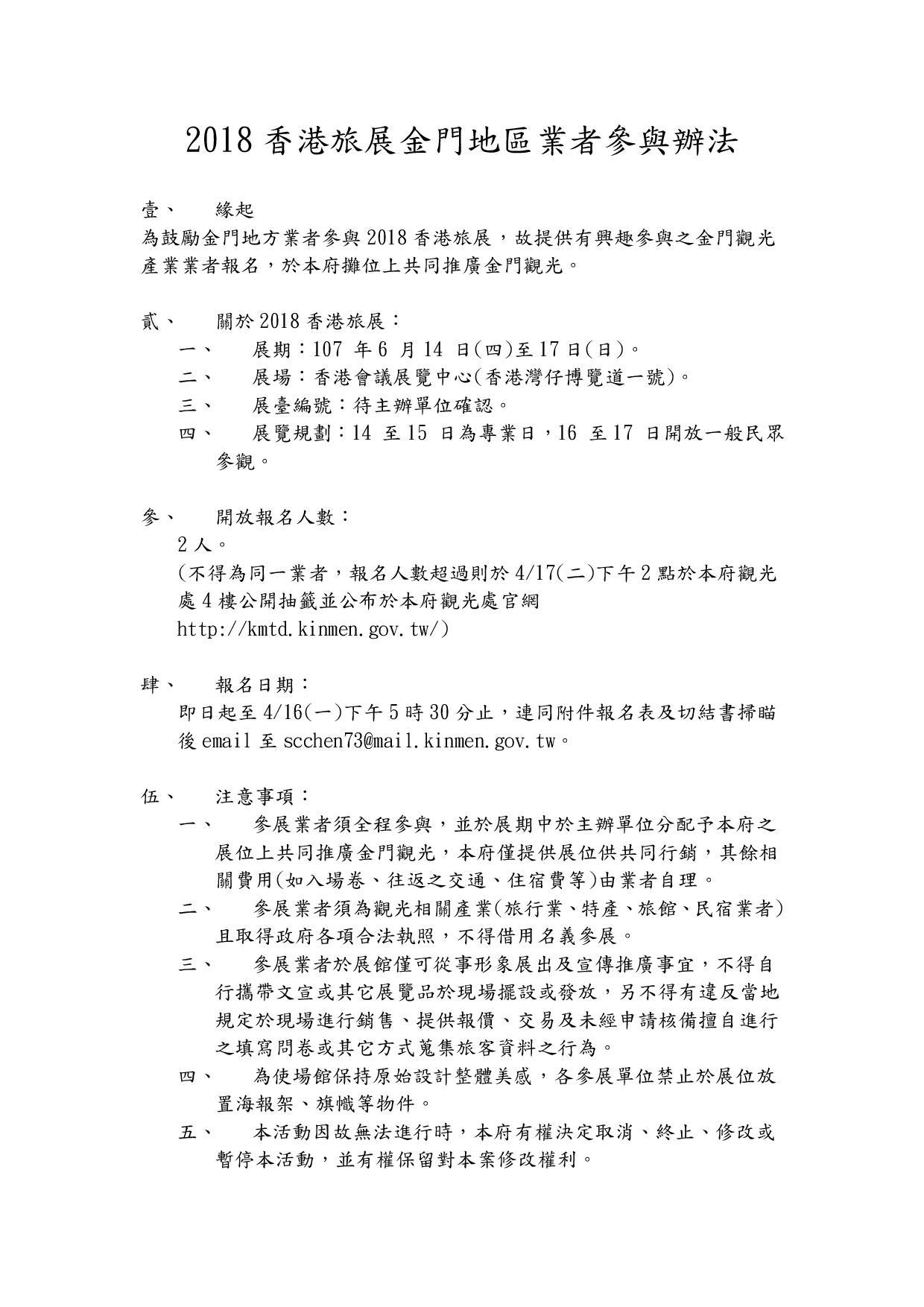 2018香港旅展金門地區業者參加辦法