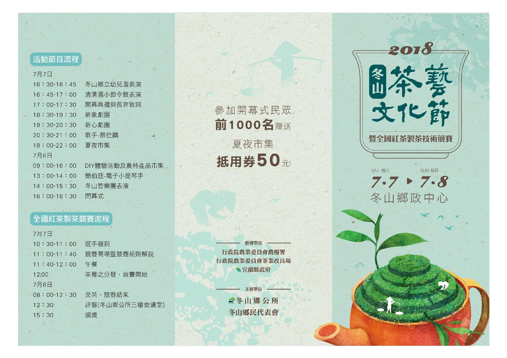 「2018茶藝文化節暨全國紅茶(小葉種)製茶技術競賽」活動資料