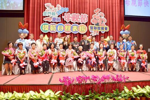 金門縣政府昨日表揚各鄉鎮共14位模範母親。(陳冠霖攝)