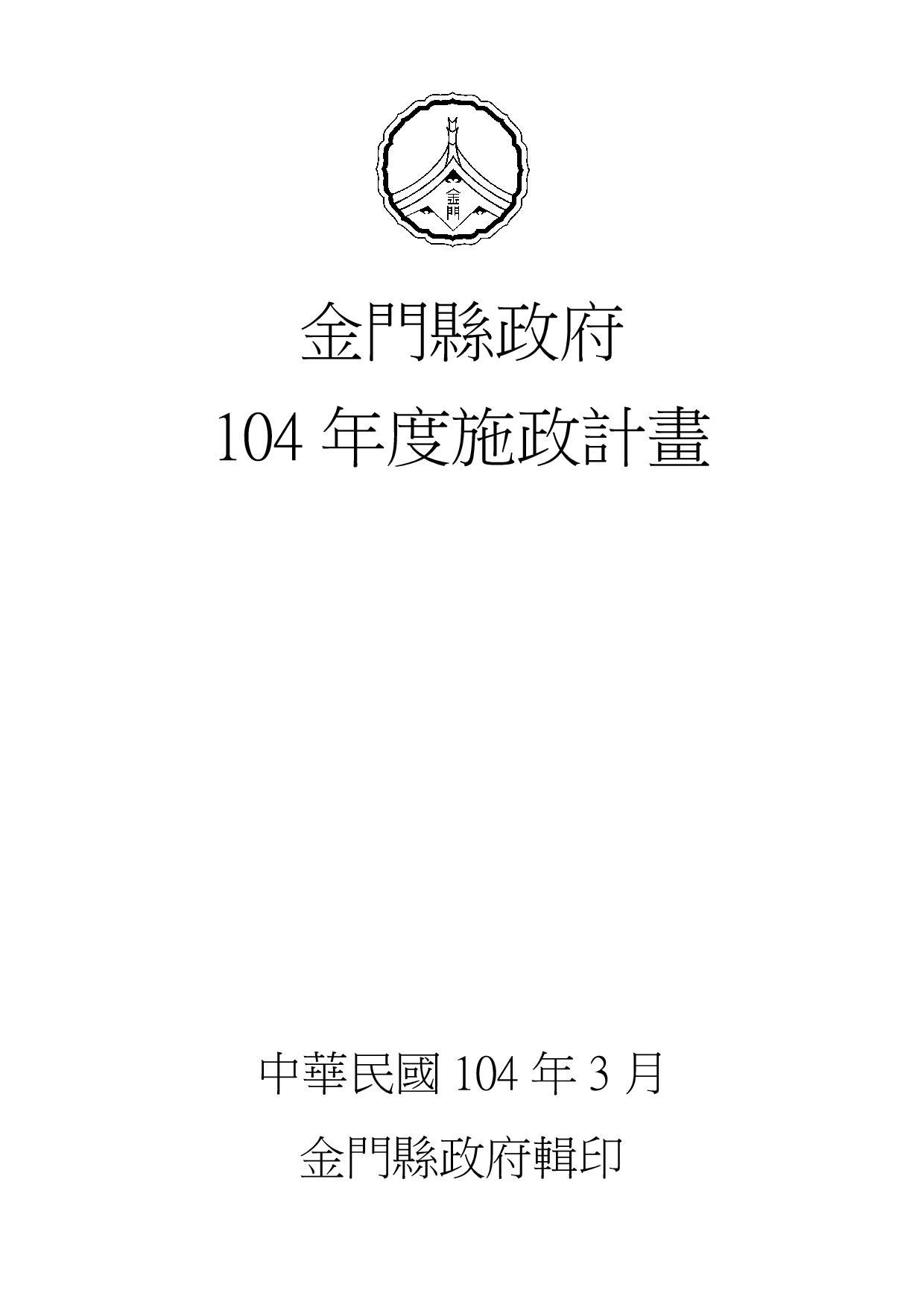 金門縣政府104年度施政計畫