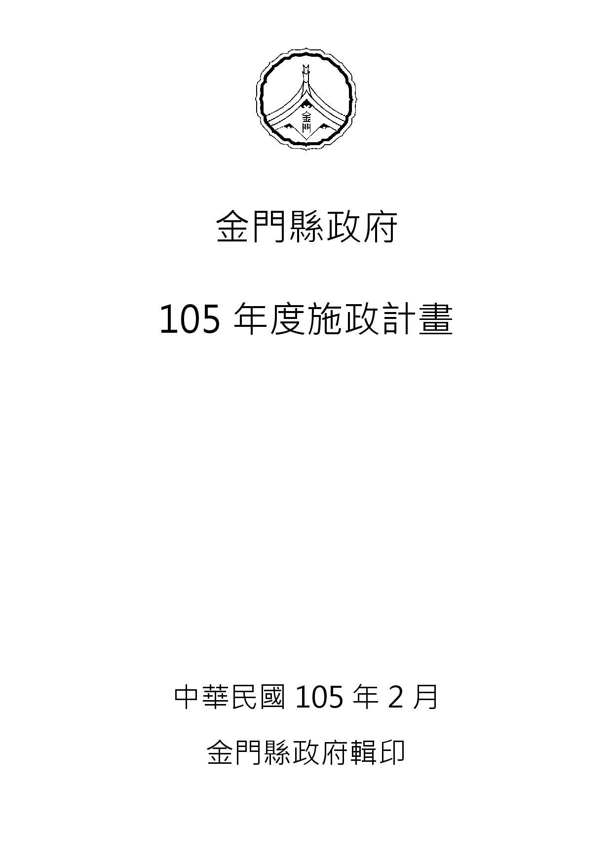 金門縣政府105年度施政計畫(更新)