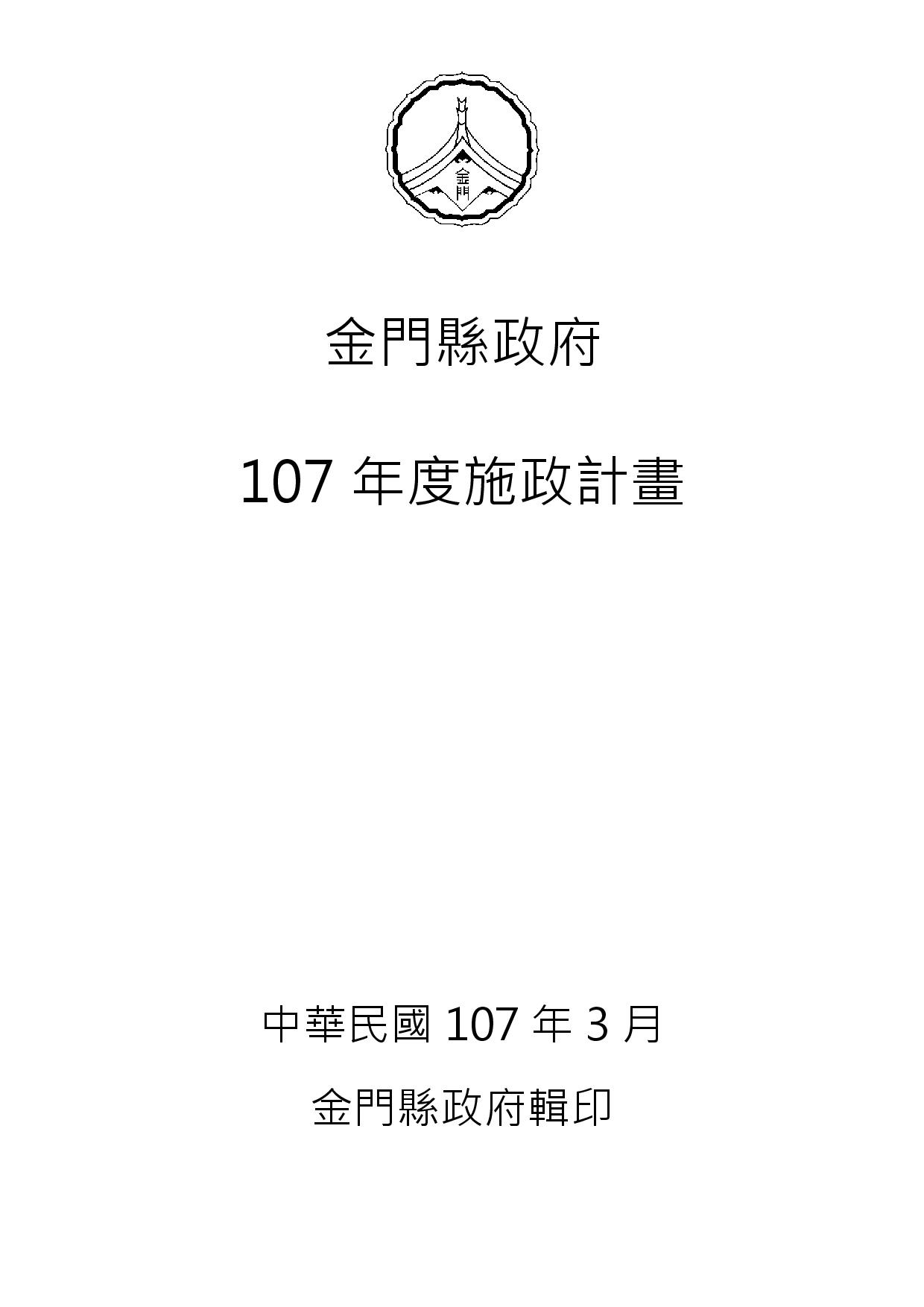 金門縣政府107年度施政計畫