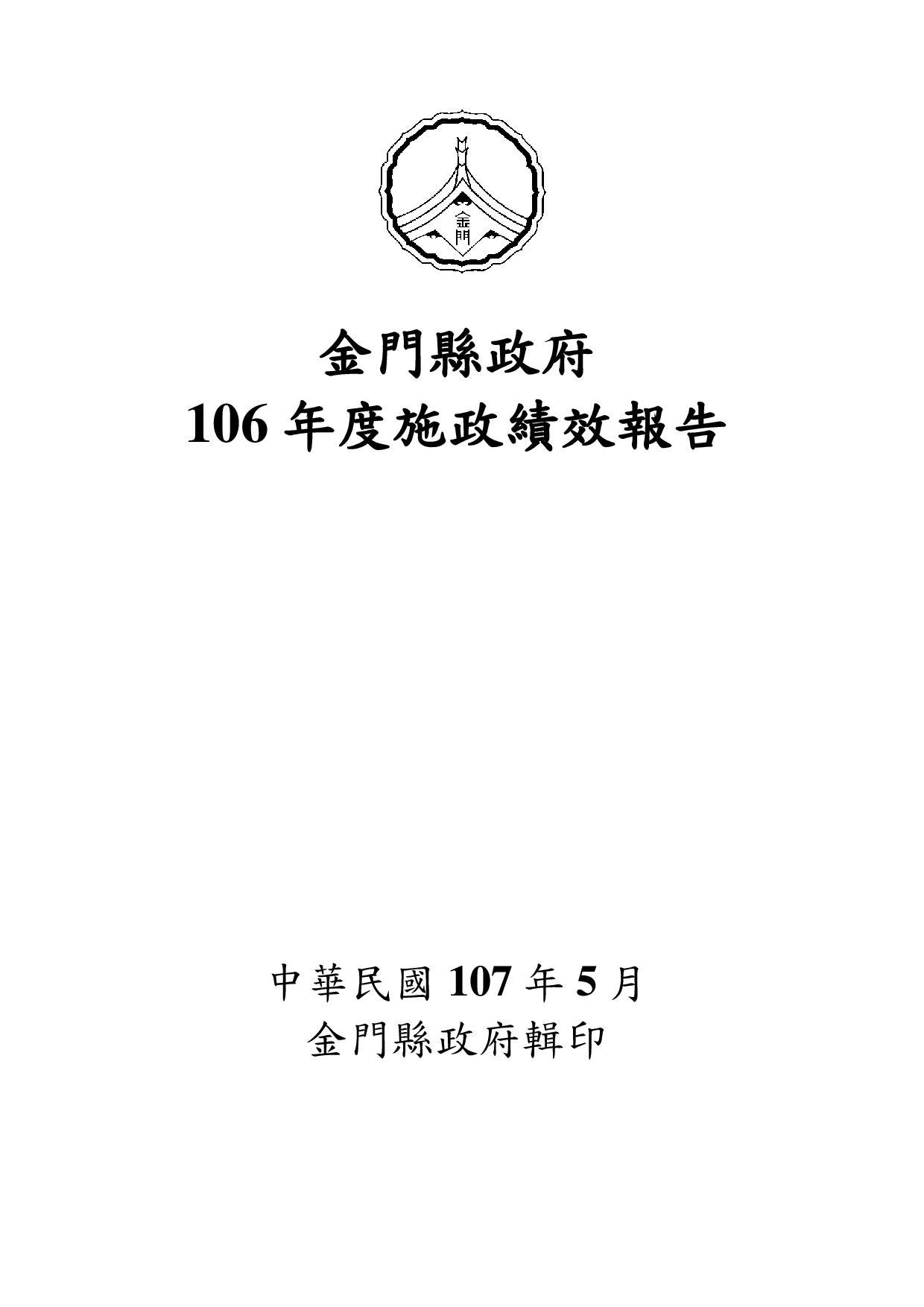 金門縣政府106年度施政計畫績效報告
