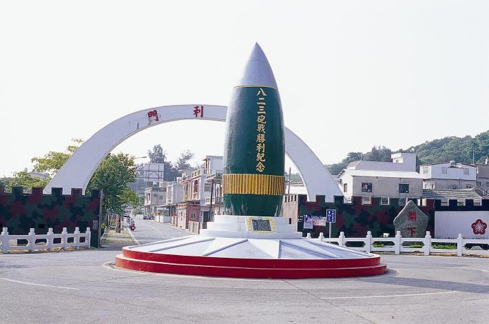 八二三砲戰勝利紀念碑