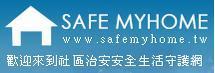 社區治安-安全生活守護網