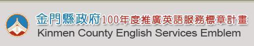 推動英語服務標章計畫