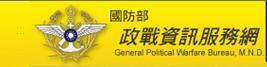全民動員防救災--國防部政戰資訊服務網