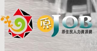 原JOB-原住民人力資源網