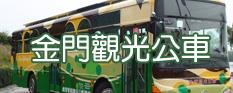 金門觀光公車資訊