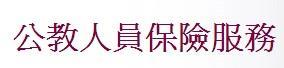 台灣銀行公教人員保險服務