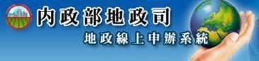 地政線上申辦系統(不動產交易實價登錄)
