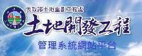 內政部土地重劃工程處土地開發工程管理系統網站平台