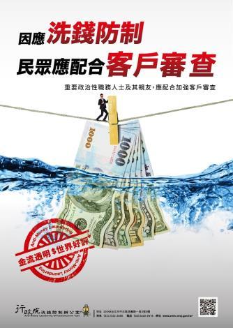 因應洗錢防制  民眾應配合客戶審查
