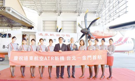 遠東航空新機自11月3日起首航台北-金門航線,昨日於維修棚廠展示新機。