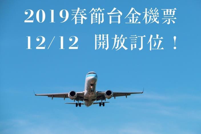 農曆春節台金班機12/12開放訂位