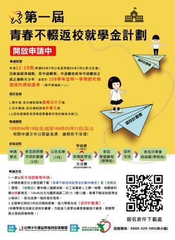 少福聯盟「第1屆青春不輟返校就學金計畫」海報 (1)