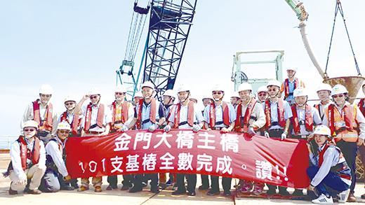 交通部長林佳龍、金門縣長楊鎮浯及施工團隊於金門大橋主橋最後一支基樁完成後合影。(縣府提供)