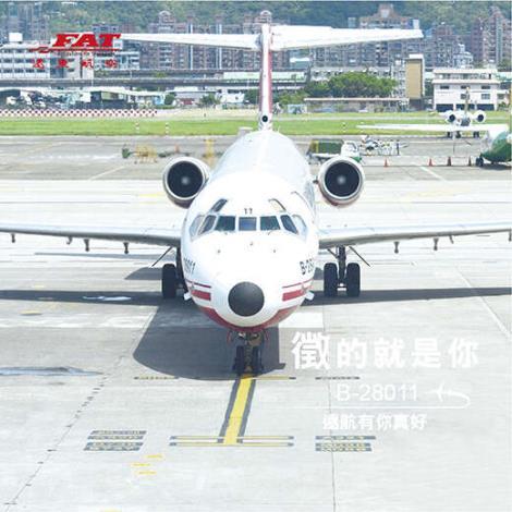 遠航MD客機將於11月完成任務後退役,特舉辦徵件活動。(遠東航空提供)
