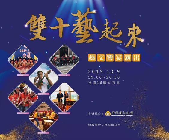 藝文饗宴 文化局明晚邀您一起慶雙十