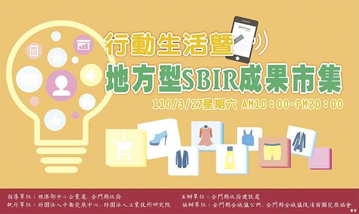行動生活暨地方型SBIR成果市集-活動DM。(建設處提供)