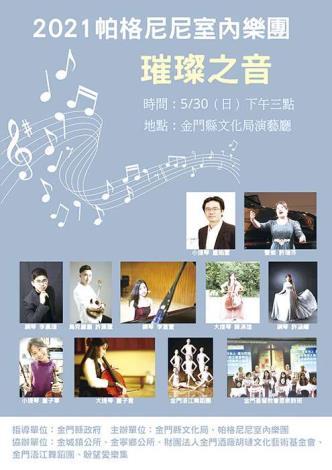2021年「璀璨之音」音樂會,5月30日下午15:00在金門縣文化局演藝廳舉辦。(主辦單位提供)