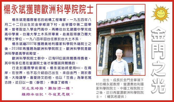 楊永斌獲聘歐洲科學院院士