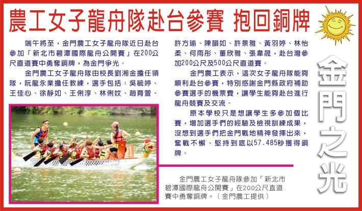 農工女子龍舟隊赴台參賽 抱回銅牌