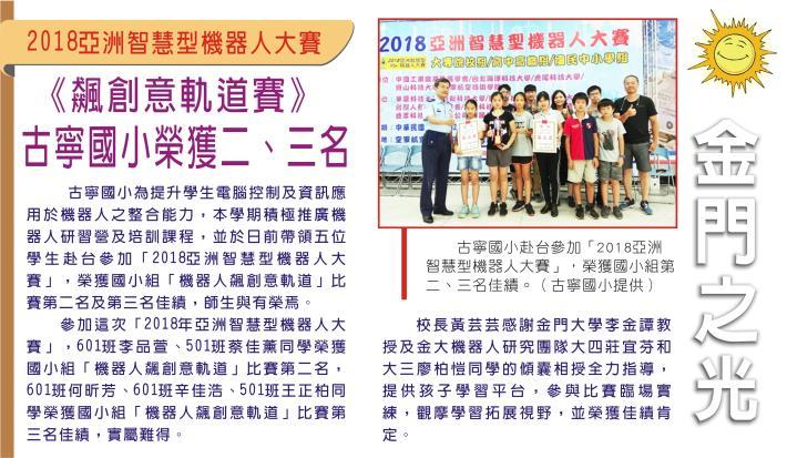 「2018亞洲智慧型機器人大賽」 古寧國小榮獲《飆創意軌道》比賽二、三名