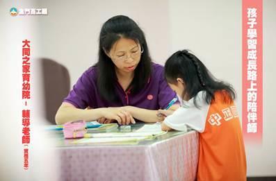 孩子學習成長路上的陪伴師
