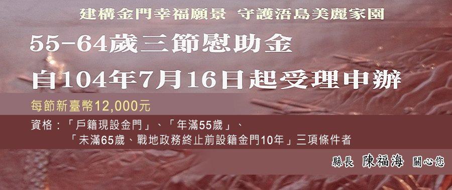 金門縣歷經戰地政務時期五十五歲至六十四歲三節慰助金自104年7月16起開始受理申請!
