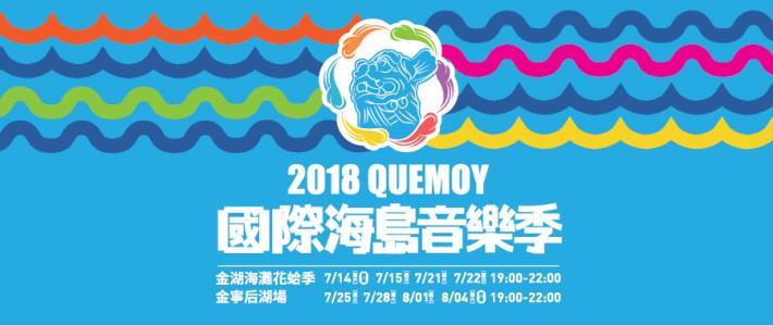 2018國際海島音樂季