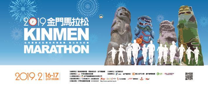 2019金門馬拉松