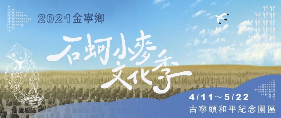 石蚵小麥文化季
