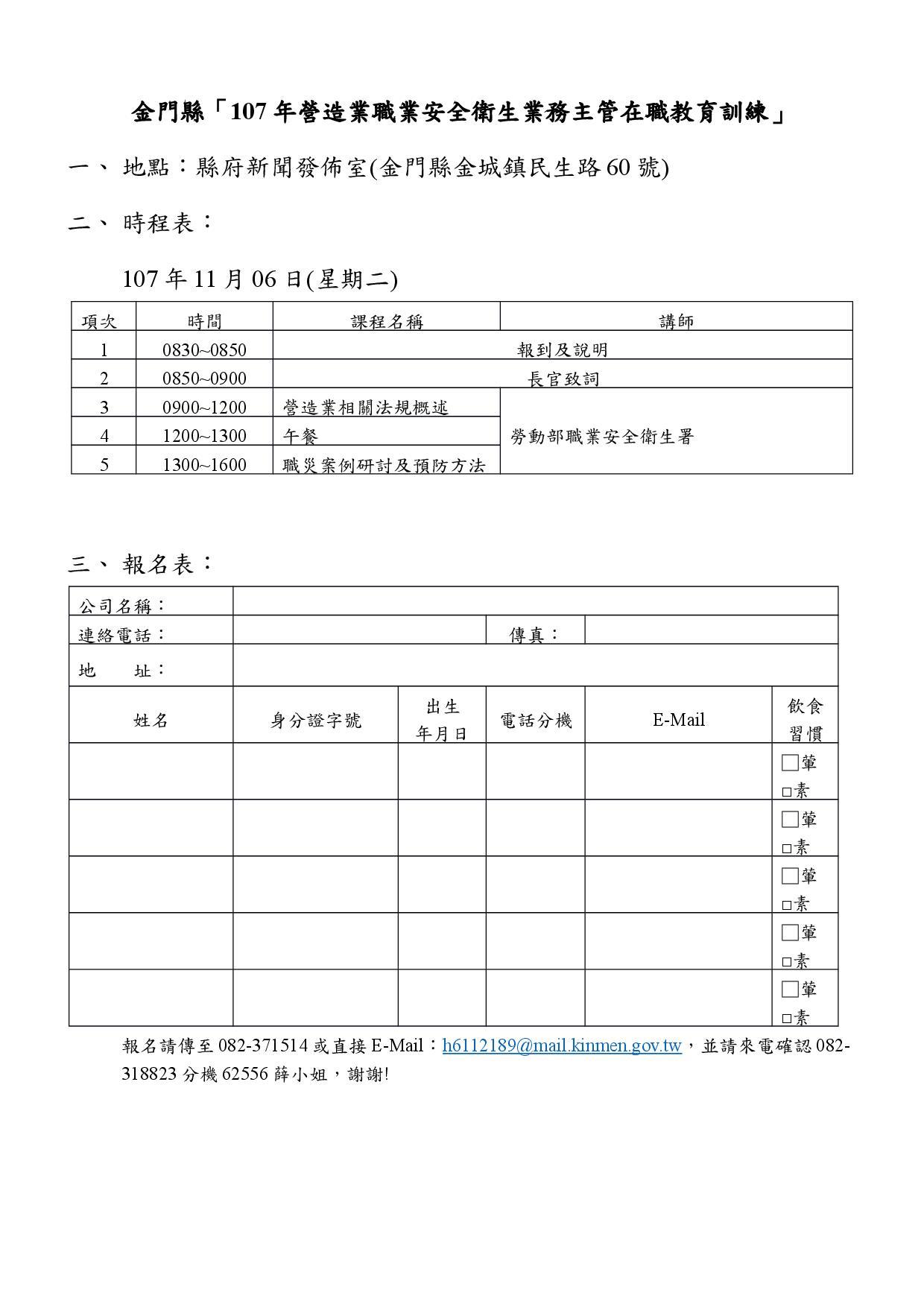 營造業業務主管在職訓練課程表及報名表