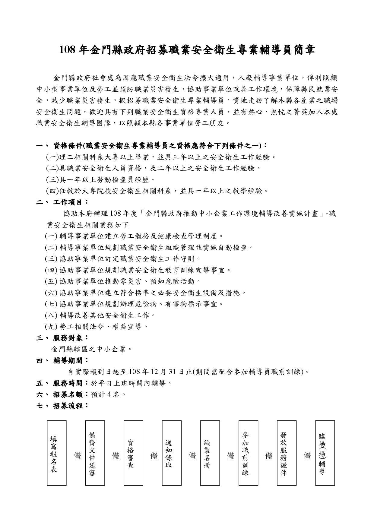 108年金門縣政府招募職業安全衛生輔導員招募及報名表