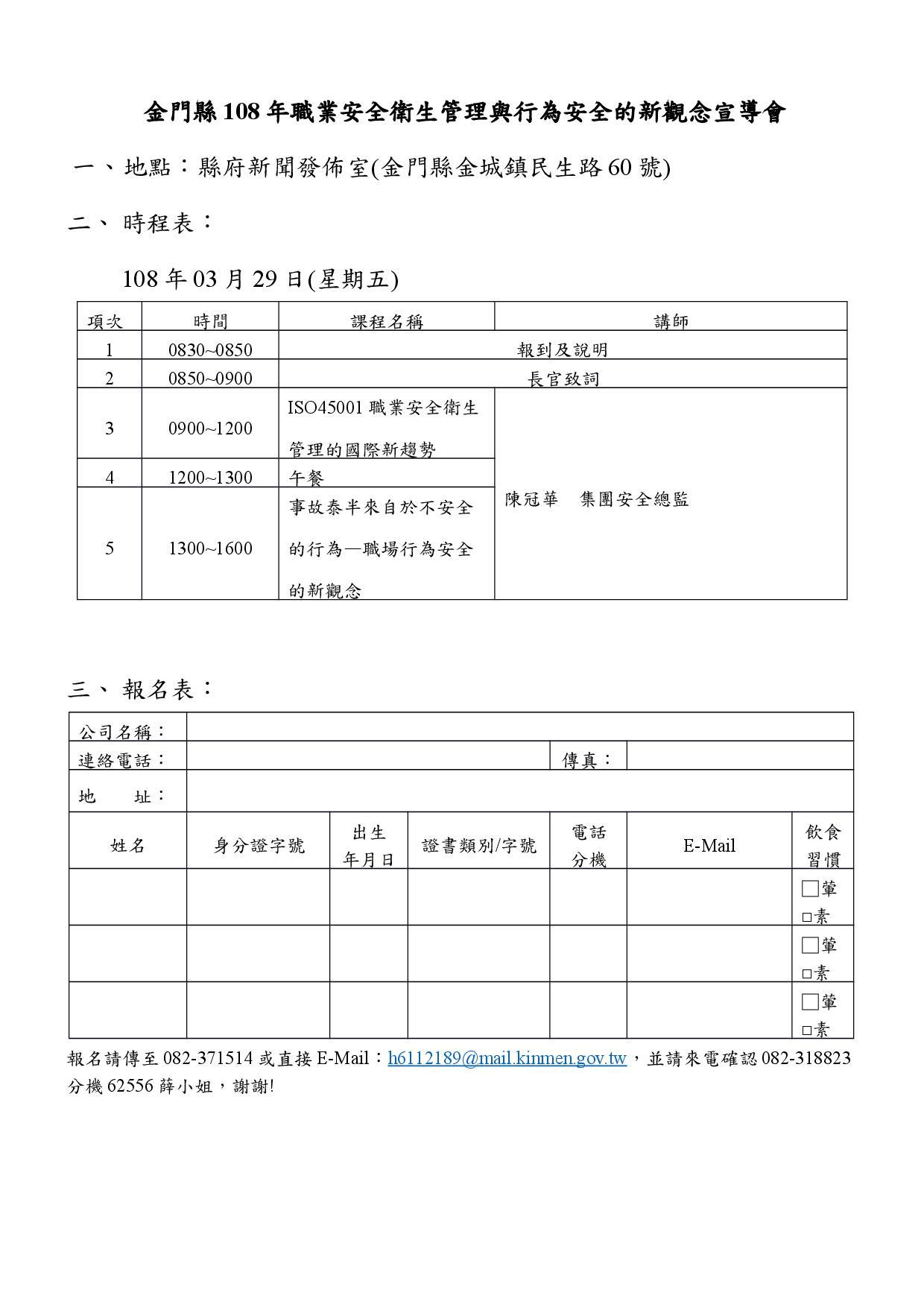 課程表及報名表