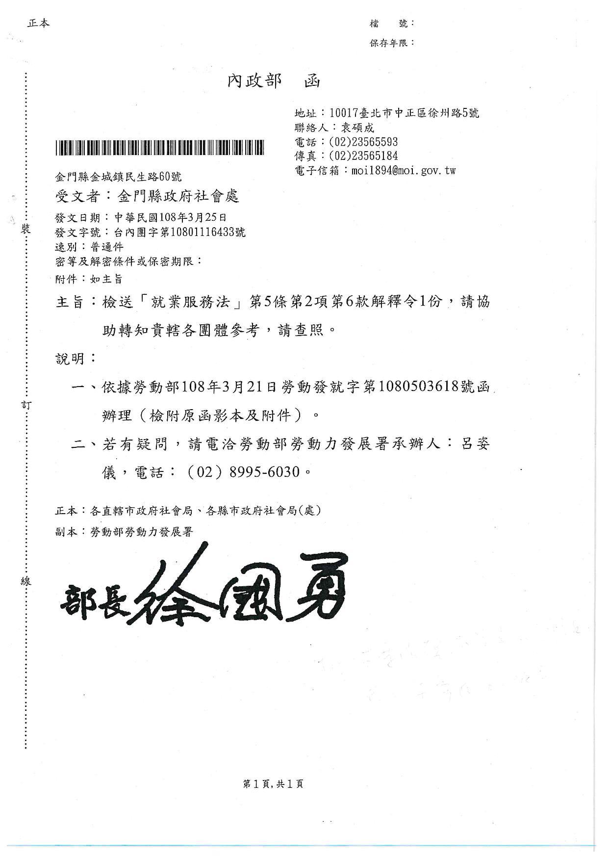 內政部就業服務法公告