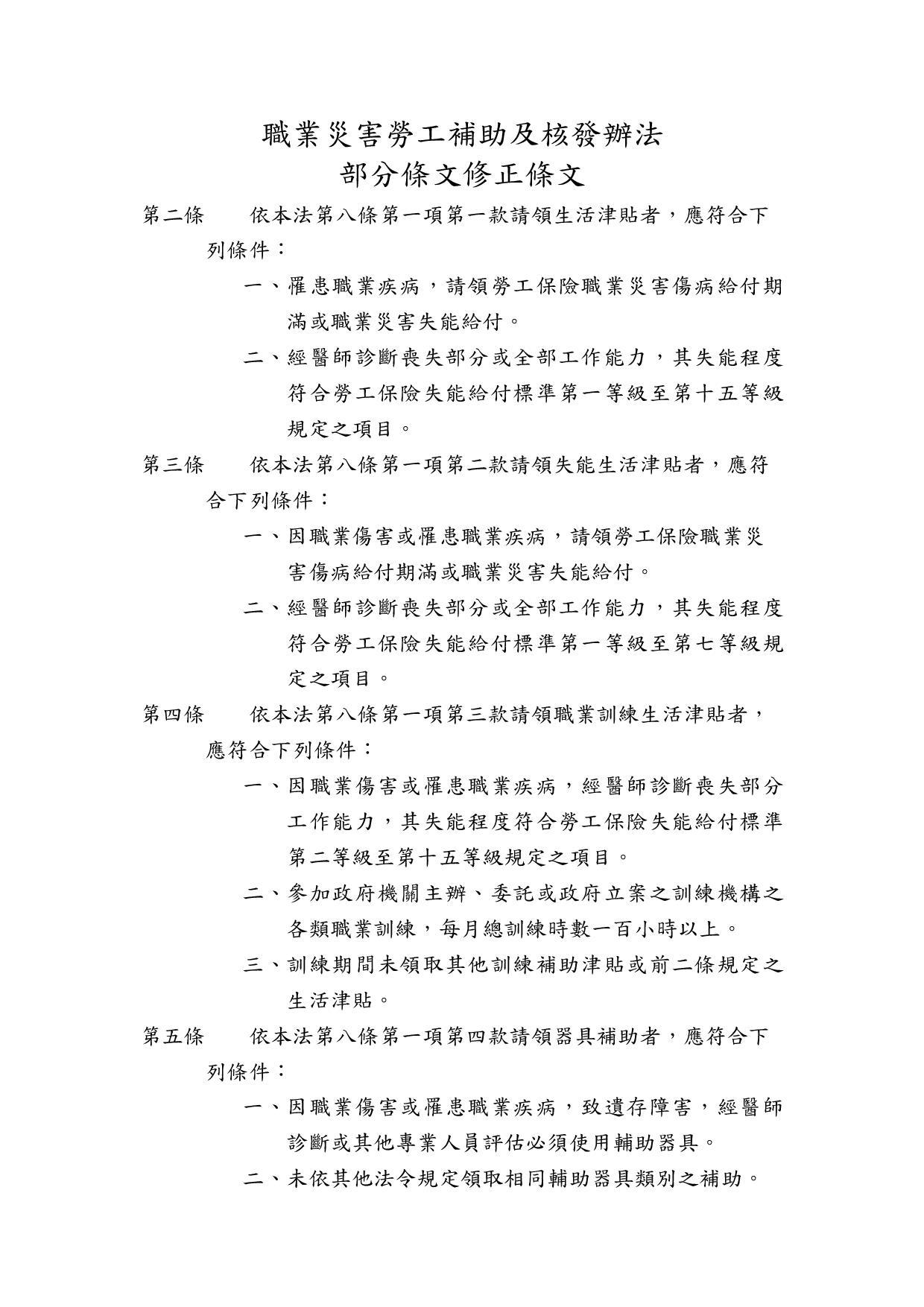 4修正發布職業災害勞工補助及核發辦法部分條文