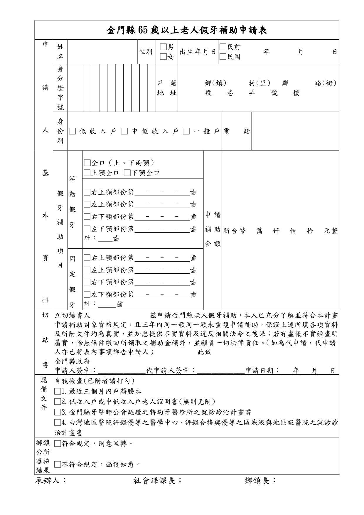 金門縣65歲以上老人假牙補助申請表