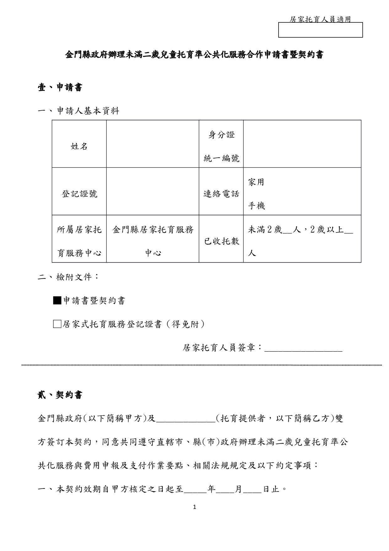 居托人員準公共化申請表暨契約書