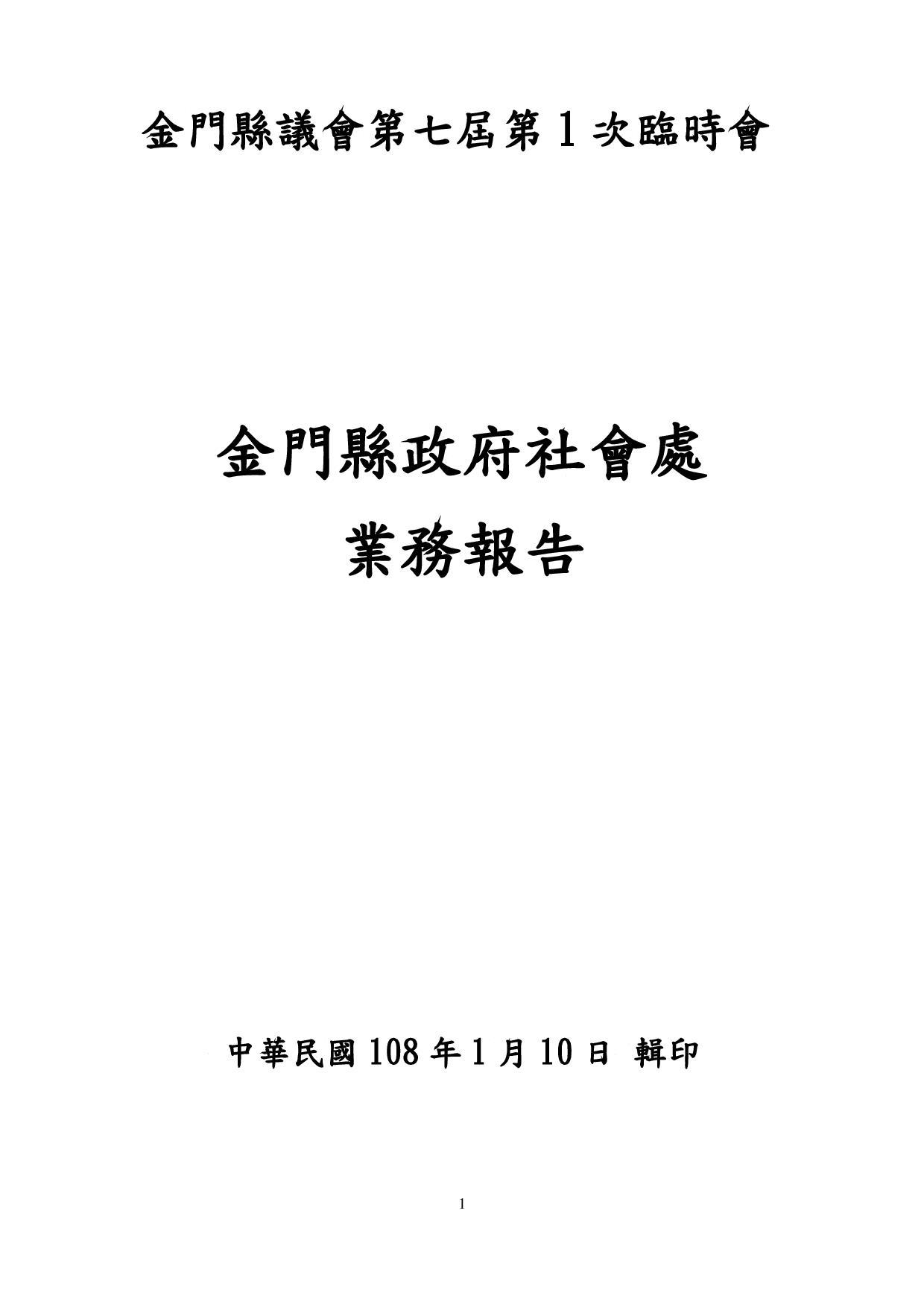 金門縣議會第七屆第1次臨時會社會處業務報告