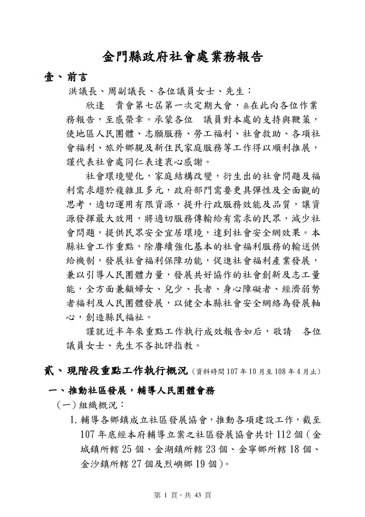 社會處業務報告(第七屆第1次定期會)108.05.17修正版