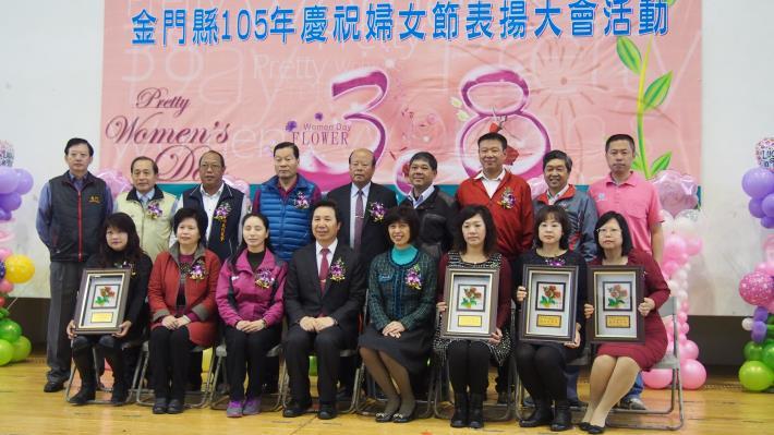 105年度模範婦女及模範婆媳表揚大會