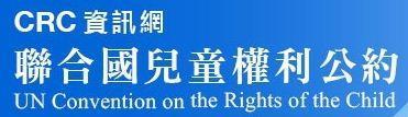 兒童權利公約資訊網