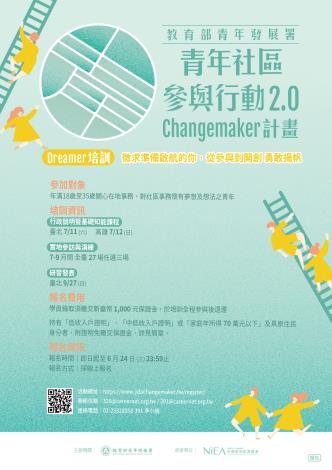 109年青年社區參與行動2.0Changemaker計畫Dreamer培訓EDM