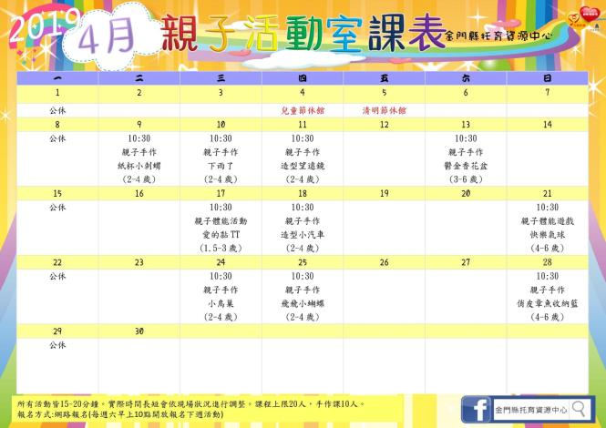 108年4月活動時間表