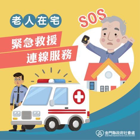 老人在宅緊急救援連線服務