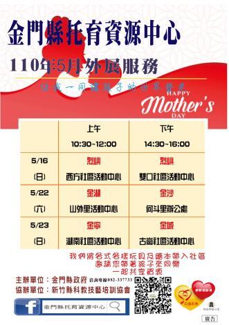 110年5月外展服務時間表