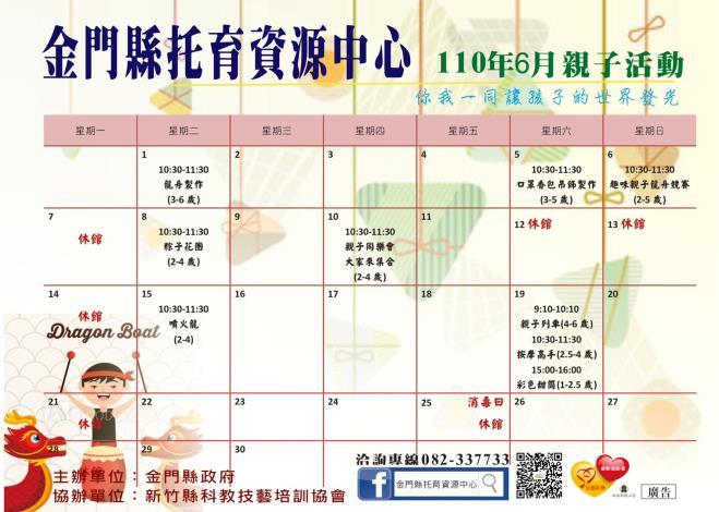 110年6月親子活動課程表